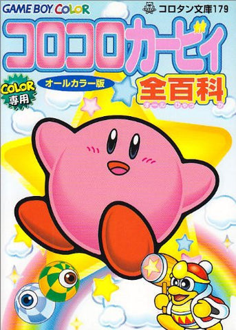 Image for Kirby Tilt 'n' Tumble Encyclopedia Strategy Guide Book / Gbc