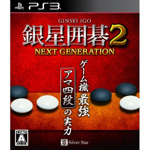 Image for Ginsei Igo 2: Next Generation