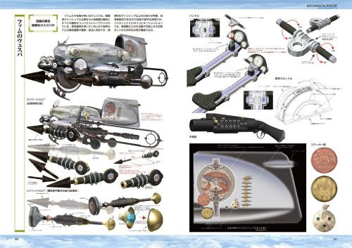 Image 4 for Last Exile: Gin`yoku No Fam   Aerial Log