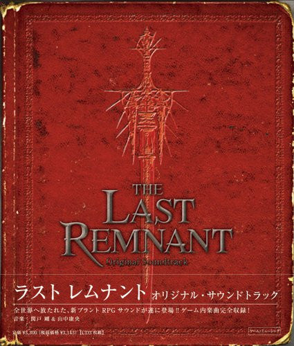 Image 1 for The Last Remnant Original Soundtrack
