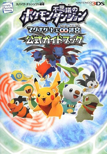Image 1 for Pokémon Mystery Dungeon: Magnagate And The Infinite Labyrinth Official Guidebook