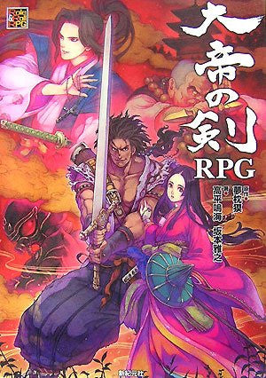 Image 1 for Taitei No Ken Rpg Game Book / Rpg