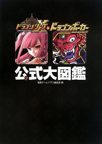 Image for Dragon League X & Dragon Poker Koushiki Daizukan