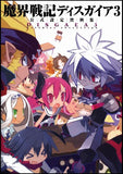 Thumbnail 1 for Makai Senki Disgaea 3 Official Setting Sourcebook