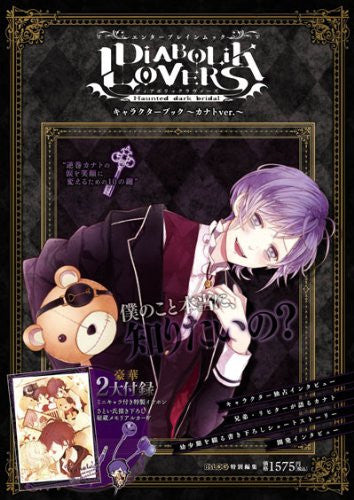 Image 1 for Diabolik Lovers Character Book Kanato Ver. W/Extra / Psp