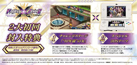 Image for Project X Zone 2 Brave New World