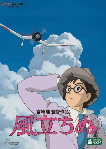 Image for Wind Rises