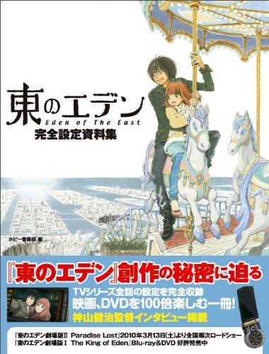 Image 1 for Eden Of The East Complete Analytics Illustration Art Book