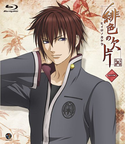Image 3 for Hiiro No Kakera 1