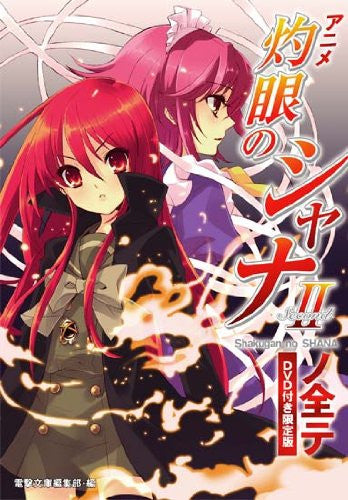 Image 1 for Shakugan No Shana 2 No Subete Illustration Art Book W/Dvd