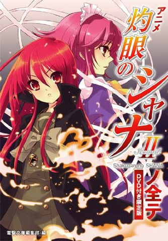 Image for Shakugan No Shana 2 No Subete Illustration Art Book W/Dvd
