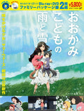 Thumbnail 1 for Wolf Children Ame And Yuki / Okami Kodomo No Ame To Yuki [Blu-ray+DVD]