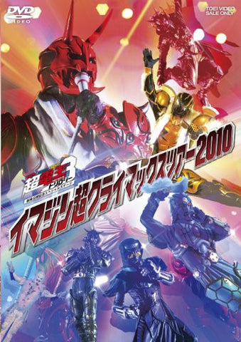 Image for Kamen Rider x Kamen Rider x Kamen Rider The Movie Cho Deno Trilogy Gekijo Kokai Kinen Special Imagine Cho Climax Tour 2010