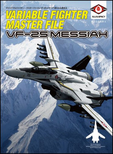 Image 1 for Variable Fighter Master File Vf 25 Messiah Aratanaru Kyuuseishu Art Book
