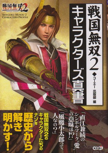 Image 1 for Samurai Warriors 2 Characters Shinsho Art Collection Book