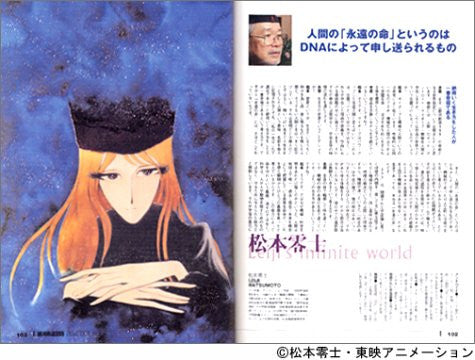 Image 4 for Galaxy Express 999 Tv Anime All 113 Story + Sp 3 Story Analytics Art Book
