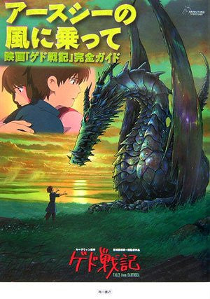 "Image 1 for Tales From Earthsea ""Earthsea No Kaze Ni Notte"" Complete Guide Book"