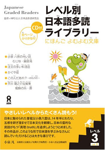 Image for Japanese Graded Readers (Level Betsu Nihongo Tadoku) Library Level 3 Vol.1
