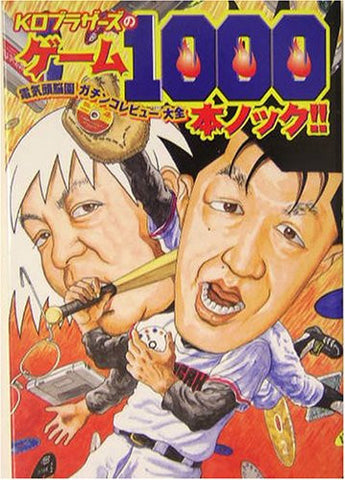 Denki Zunouen 1000 Games Reviews Encyclopedia Book / Ko Brothers's