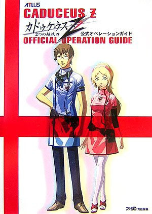 Image for Trauma Center: Second Opinion Official Operation Guide