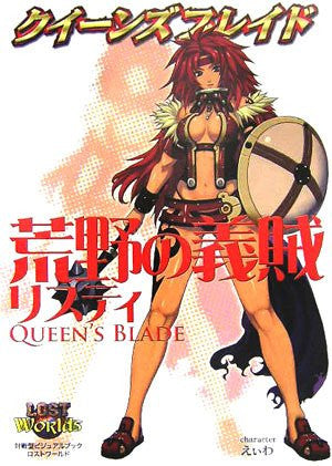 Image 1 for Queen's Blade Kouya No Gizoku Risty Visual Book Lost World Rpg