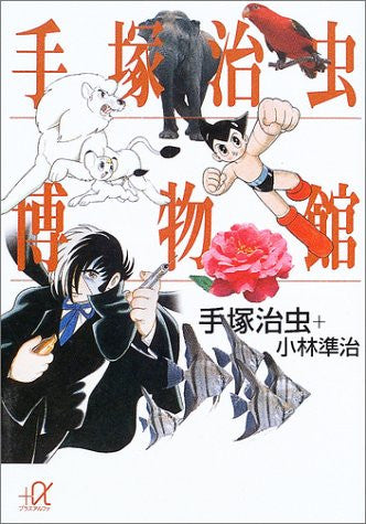 Image for Osamu Tezuka Museum Perfect Collection Book