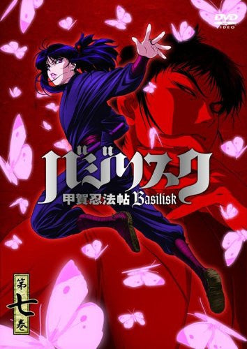 Image 1 for Basilisk: Koga Ninpo Cho Vol.7 [Limited Edition]