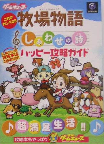 Image 1 for Korede Kanpeki!! Harvest Moon: Magical Melody Happy Strategy Guide Book/ Gc