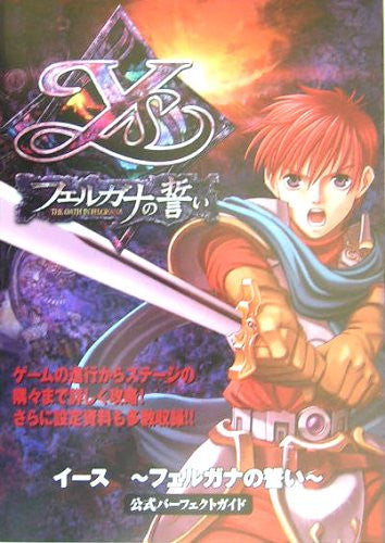 Image 1 for Ys The Oath In Felghana Official Guide Perfect Book / Windows
