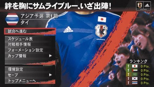 World Soccer Winning Eleven 2014: Aoki Samurai no Chousen