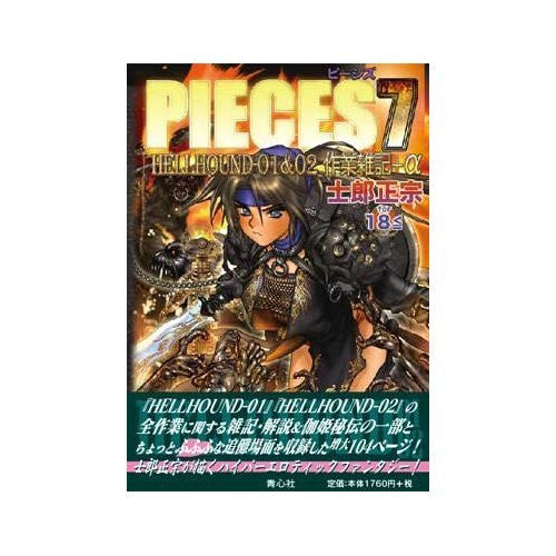 Image 1 for Masamune Shirow: Pieces 7   Hell Hound 1 & 2
