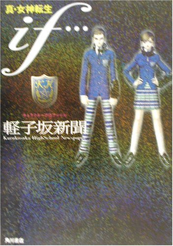Image 1 for Shin Megami Tensei If Character Profile Keiko Zaka Newspaper Guide Book/ Ps