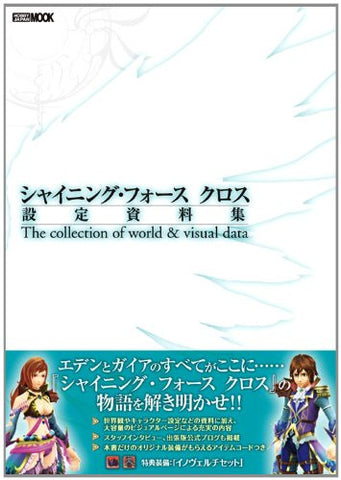 Image for Shining Force The Collection Of World & Visual Data