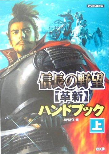 Image 1 for Nobunaga's Ambition Kakushin Handbook Jou / Windows