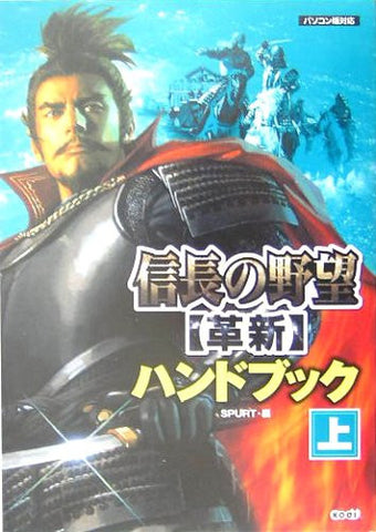 Image for Nobunaga's Ambition Kakushin Handbook Jou / Windows