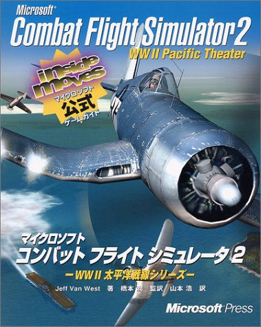 Image 1 for Microsoft Combat Flight Simulator 2 Ww2 Pacific Ocean Sensen Series Guide Book