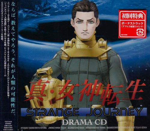 Image 1 for Shin Megami Tensei STRANGE JOURNEY Drama CD