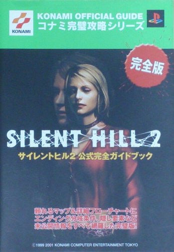Image 1 for Silent Hill 2 Official Complete Guide Book / Ps2