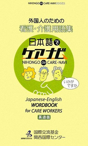 Image 1 for Gaikokujin No Tame No Kango Kaigo Yogo Shu Nihongo De Care Navi Engilish Edition Nihongo De Care Navi Books