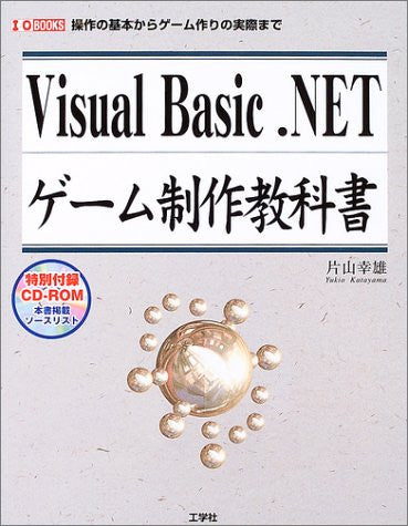 Image 1 for Visual Basic.Net Game Production Textbook   To Make Games From The Basic W/Cd