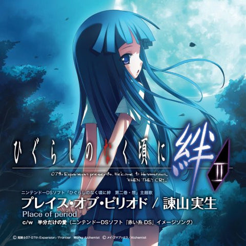 "Image for Higurashi no Naku Koro ni Kizuna Vol.2: Sou Theme Song ""Place of Period"""