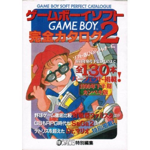 Image 1 for Game Boy Software Complete Catalog Book #2 / Gb