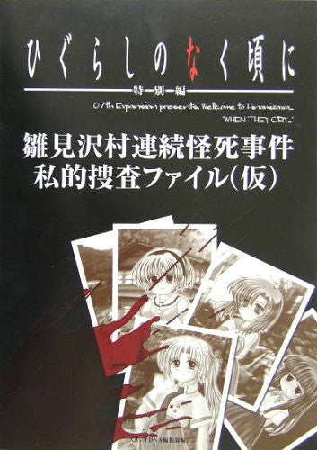 Higurashi When They Cry Special Edition Private Investigation File Book / Windows