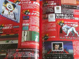 Thumbnail 4 for Megami Tensei Junenshi Official 10th Yearbook / Ps, Ss, Windows, Sfc, Gb, Psp, Fc