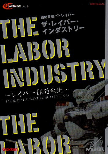 Image 2 for Mobile Police Patlabor The Labor Industry Labor Encyclopedia Art Book