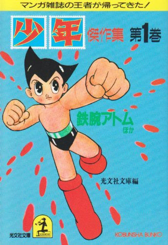 Image 2 for Shounen: Masterpiece Collection Book #1 Astro Boy Etc Works