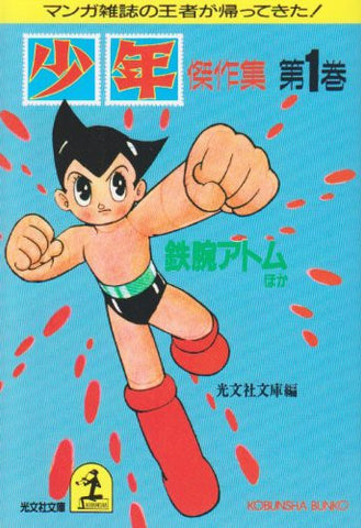 Image for Shounen: Masterpiece Collection Book #1 Astro Boy Etc Works