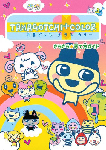 Image 1 for Tamagotchi Plus Color Kirakira Bring Up Guide Book