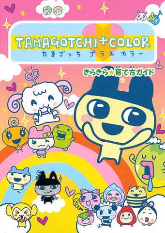 Image for Tamagotchi Plus Color Kirakira Bring Up Guide Book