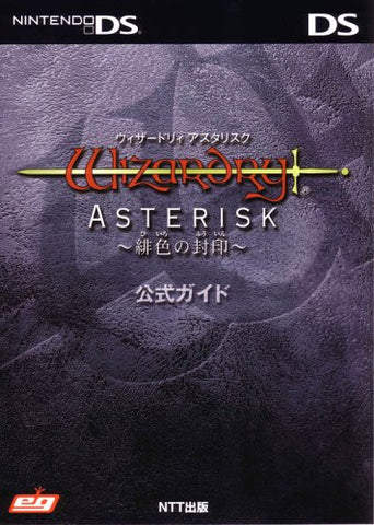 Wizardry Asterisk Hiiro No Huuin Official Guide Book/ Ds
